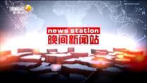 晚间新闻站(2020-06-21)