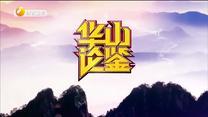华山论鉴 (2020-06-21)