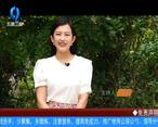 天天农高会 (2020-06-21)