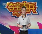 夺宝秦兵 (2020-06-21)