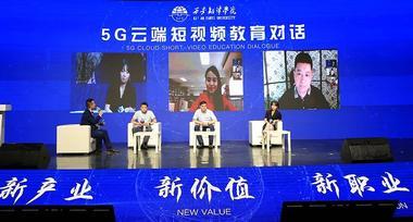 西安高校5G云端短视频峰会举行 西译短视频孵化基地成立