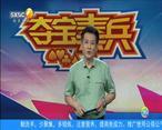 夺宝秦兵 (2020-06-22)