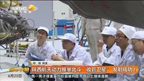 """陕西航天动力推举北斗""""收官卫星"""" 发射成功"""