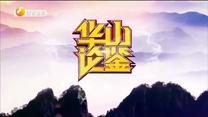 华山论鉴(2020-06-07)