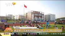 西安中小学暑假放假时间公布 小学7月11日起放假