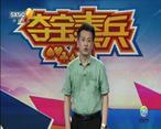 夺宝秦兵 (2020-06-24)