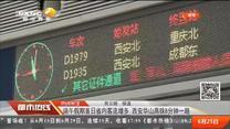 端午假期首日省内客流增多 西安华山高铁8分钟一趟