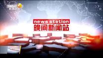 晚间新闻站 (2020-06-27)