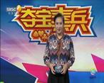 夺宝秦兵 (2020-06-26)
