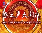 秦之声大剧院 (2020-06-26)