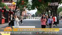 端午假期陕西共接待游客681.45万人次