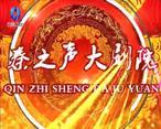 秦之声大剧院(2020-06-27)
