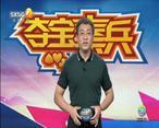 夺宝秦兵 (2020-06-30)