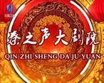 秦之声大剧院 (2020-06-30)
