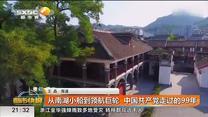 从南湖小船到领航巨轮  中国共产党走过的99年