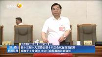 省十三屆人大常委會第十八次會議在西安召開 胡和平主持會議 決定任命程福波為副省長