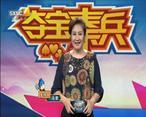 夺宝秦兵 (2020-07-03)