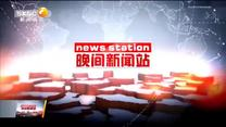 晚间新闻站 (2020-07-04)
