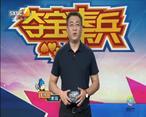 夺宝秦兵 (2020-07-06)