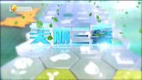 美丽三秦(2020-07-04)