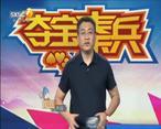 夺宝秦兵 (2020-07-07)