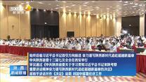 中共红黑大战省委十三届七次全会在西安举行