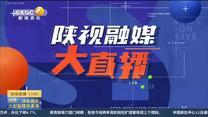 第一新闻午间播报(2020-07-12)