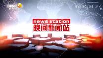 晚间新闻站(2020-07-11)