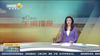第一新闻午间播报 (2020-07-15)