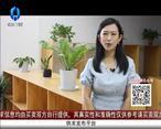 天天农高会 (2020-07-14)