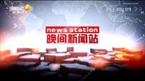 晚间新闻站(2020-07-19)