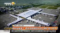 新航站楼来了  西安咸阳国际机场三期扩建工程开工