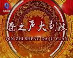 秦之声大剧院(2020-07-24)