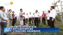 胡和平在咸阳市调研时强调 全力稳定经济增长 决战决胜脱贫攻坚