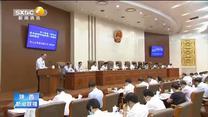 省十三届人大常委会第十九次会议在西安举行 胡和平主持会议
