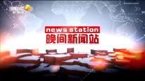 晚间新闻站 (2020-07-28)