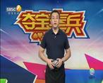 夺宝秦兵 (2020-07-28)