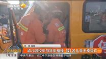 幼儿园校车与货车相撞  致1名儿童不幸身亡