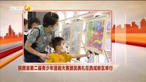 陕西省第二届青少年漫画大赛颁奖典礼在西咸新区举行