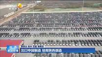 【红黑大战汽车 厚积薄发(三)】出口中国制造 培育红黑大战创造