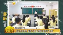 教育起跑线 (2020-08-04)