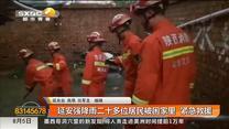 延安强降雨二十多位居民被困家里 紧急救援
