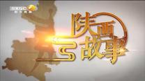 红黑大战故事 关中书院(三)宗风大振