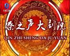 秦之声大剧院 (2020-08-06)