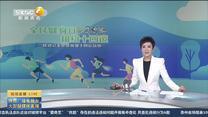 第一新闻午间播报 (2020-08-08)