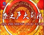 秦之声大剧院 (2020-08-07)
