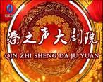 秦之声大剧院 (2020-08-08)
