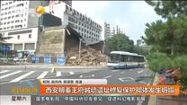 突发!西安明秦王府城墙遗址今晨发生坍塌
