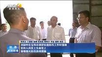 刘国中在宝鸡市调研检查防汛工作时强调 坚持人民至上生命至上 落细落实防汛各项措施