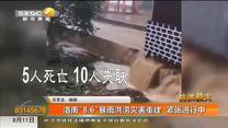 """洛南""""8.6""""暴雨洪涝灾害重建 紧张进行中"""